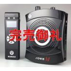 パワギガM(マックス)、無線式拡声器、ハンズフリー