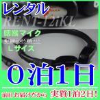 なんず(南豆無線電機で買える「【レンタル0泊1日】咽喉マイク Lサイズ(RENT-12jKL)」の画像です。価格は550円になります。