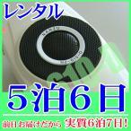 【レンタル5泊6日】パワーギガホン(RENT-4D)手ぶら拡声器4D