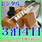 【レンタル3泊4日】サイレン・ホイッスルメガホン(RENT-583MSW)