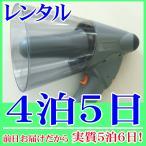 【レンタル4泊5日】防水・軽量メガホン(RENT-645)