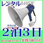 【レンタル2泊3日】肩掛式 兼 ハンドタイプメガホン(RENT-840SW)