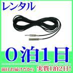 なんず(南豆無線電機で買える「【レンタル0泊1日】延長マイクケーブル10m(RENT-EM1)」の画像です。価格は440円になります。