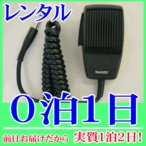 なんず(南豆無線電機で買える「【レンタル0泊1日】カールコードマイク(RENT-M350)」の画像です。価格は440円になります。