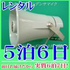 【レンタル5泊6日】 ホーン型集音マイク(コンデンサマイク)(RENT-MICHORN)