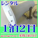 【レンタル1泊2日】マグネット着脱式30Wスピーカー(RENT-S30MD)