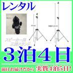 【レンタル3泊4日】スピーカー・大型メガホン用三脚スタンド(RENT-ST110)