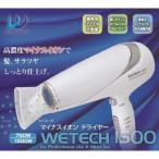 Yahoo!NAO電器WETECH マイナスイオンドライヤー(業務用) WJ-1500 高濃度マイナスイオンでサラサラ&ツヤツヤの髪に