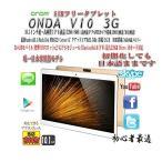 タブレットPC ONDA V10 3G クアッドコア1.3GHz 10.1インチIPS液晶1280×800 3G/GPS/BT/SIMフリー/内臓メモ