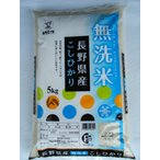 無洗米(リフレ) 長野コシヒカリ 5kg  2019年産新米