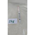 長野県産特Aこしひかり 飯山みゆき米  2kg  28年産新米