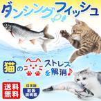 猫グッズ 猫おもちゃ 魚 自動 電動  噛むおもちゃ 動く魚 電動魚 遊び道具 人気 ハマる 喜ぶ USB充電式