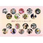 2017年 犬づくし壁掛けカレンダー 2冊組