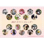 2017年 犬づくし壁掛けカレンダー 4冊組