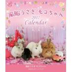2017年 風船うさぎ モコちゃんカレンダー 2冊組(200円お得)