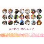 2019年 猫づくし壁掛けカレンダー 1冊