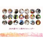 2019年 猫づくし壁掛けカレンダー 6冊組