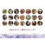 2019年 犬づくし壁掛けカレンダー 7冊組