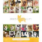 2016年 犬づくし 卓上カレンダー(第1弾)