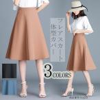 スカート ひざ丈 レディース フレアスカート Aラインスカート ミドル丈 ボトムス 無地 優雅 着やせ 体型カバー 30代 40代