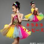 ダンス衣装 ワンピース スパンコール 衣装 ドレス チュチュスカート 子供 キッズ 女の子 ワンピース 演出服 110 120 130 140 150 160