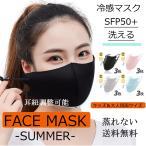 冷感マスク 3枚セット 夏用マスク マスク 大人用 ひんやり 涼しい 洗えるマスク 長さ調整可能 接触冷感 洗える 子供用 飛沫防止 UVカット 男女兼用 送料無料