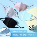 冷感マスク 3枚セット 子供マスク 夏用マスク ひんやり 涼しい 洗えるマスク 長さ調整可能 接触冷感 洗える 子供用 飛沫防止 UVカット 男女兼用 送料無料