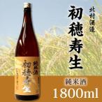 名門酒蔵の味がリーズナブルな価格で登場。純米酒 初