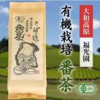 番茶 / 有機栽培茶 / 福光園 / お茶 / さっぱりとした味わいの有機番茶です / 有機緑茶 / 有機JASマーク取得 / 150g