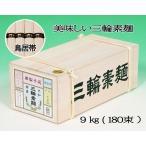 三輪素麺9kg(木箱入)K-120【送料無料!北海道・沖縄除く】