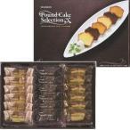 ブルボン パウンドケーキセレクションPS-10(包装済)|人気洋菓子セット割引、出産内祝い・結婚内祝い、御見舞い、内祝いお返し、プレゼント