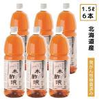 お風呂に 無農薬栽培 消臭殺菌 用途多数 竹酢液とは違います。