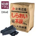 しらおい 木炭 15kg (ナラ 切り) /硬質なナラの木炭 北海道の黒炭・無煙無臭