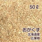 おがくず 北海道産 /おが屑 木くず 未乾燥品 容量50L 約12kg