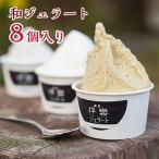 日本の味を楽しむ ジェラート 8個セット 奈良祥樂 古都華 みたらし味 ほうじ茶 大和抹茶 寒中見舞い ギフト 送料無料