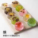 スイーツ 和菓子 ゼリー 羊羹 ギフト お取り寄せ 奈良祥樂 雅 季節の10個詰合せ