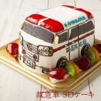 3Dケーキ 救急車 5号 ローソク チョ�