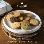 大和やさいクッキー M 送料無料 送料込 ギフト 洋菓子 詰め合わせ ばらまき 菓子折り 洋菓子 やさい菓子工房ココアイ