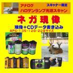 ネガフィルム ネガ現像 +CDデータ書き込み FUJI KODAK AGFA 他 1本から受付