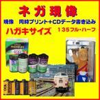ネガフィルム ネガ現像  同時プリント CDデータ書き込み FUJI  Kodak AGFA Lomo ハガキサイズ 1本から受付