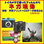 ネガフィルム トイカメラ ブローニーフィルム ネガ現像  同時プリント FUJI PRO400 Kodak Ektar PORTRA 1本から受付