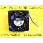 冷却ファン 在庫有ります!全国送料無料 シャープ純正部品 新品 アクオスレコーダー用 BDレコーダー用 BD-HDW75 BD-W500 等