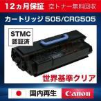 カートリッジ 505 キャノン  CANON リサイクル トナーカートリッジ (純正品再生) CRG505