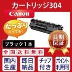 カートリッジ 304  FX-9 キャノン  CANON リサイクル トナーカートリッジ (純正品再生) CRG304