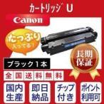 カートリッジ U キャノン  CANON リサイクル トナーカートリッジ (純正品再生) カートリッジU