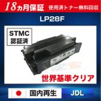 LP28F JDL  リサイクルトナー (純正品再生) 送料無料