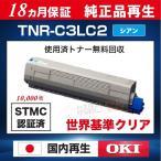 TNR-C3LC2 沖データ  OKI  リサイクル トナーカートリッジ  (純正品再生) 大容量