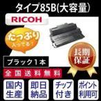タイプ85B  大容量 リコー RICHO  送料無料  リサイクル トナーカートリッジ (純正品再生)  SP4010