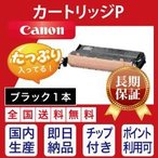 ショッピングカートリッジ カートリッジP キャノン CANON リサイクル トナー (純正品再生)