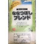 お米 無洗米 20kg 北海道産ななつぼし ブレンド米 (5kg×4袋)